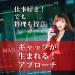 陰陽ずらし恋愛テクニック「女としてのメリハリスタイル!」